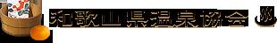 和歌山県温泉協会