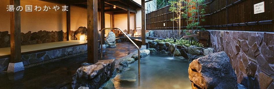 有田川温泉光の湯